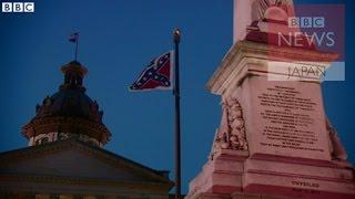 【BBC】南部連合の旗、ついにサウスカロライナ州議事堂から撤去