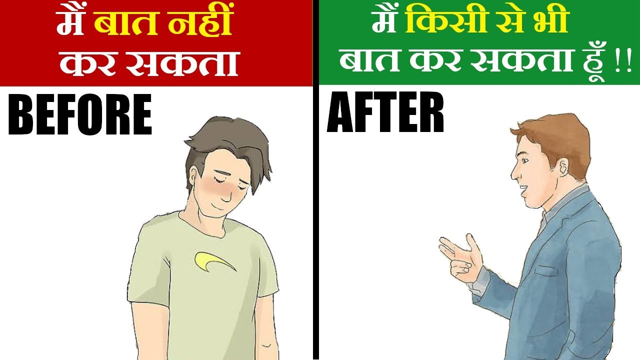 बिना डरे बात करना सीखो |  COMMUNICATION SKILLS TECHNIQUE FOR INTROVERTS IN HINDI |GIGL
