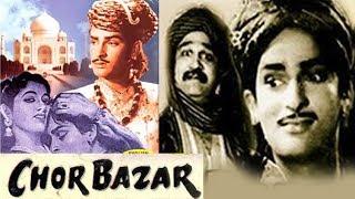चोर बाज़ार | Chor Bazar (1954) | B&W Hindi Movie | Shammi Kapoor | Suchitra