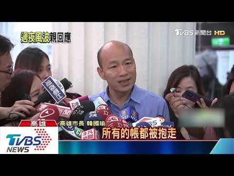 爆過夜風波 韓:選市長已經歷嚴格考驗