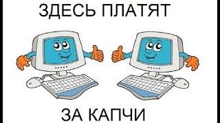 Регистрация на сервисе rucaptcha для БОТА Капча на автомате! Пассивный заработок