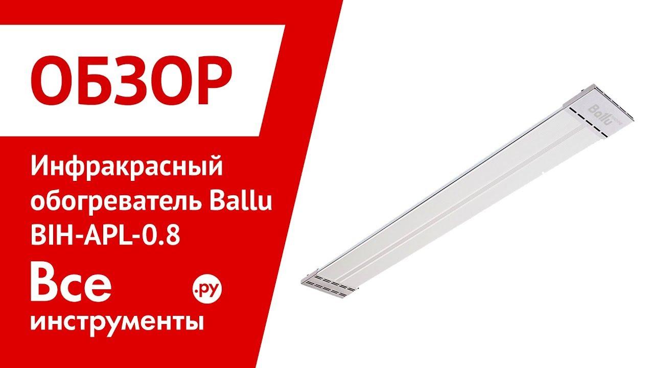 Обзор инфракрасного обогревателя Ballu BIH-APL-0.8