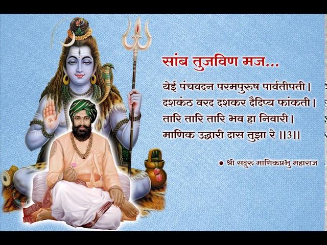 Saamb Tujavina - सांब तुजविण - Shiv Bhajan by Shri Manik Prabhu Maharaj