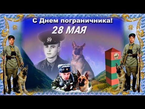 22 мая поздравить с ДНЕМ ПОГРАНИЧНИКА!  Пограничникам посвящается! Граница на замке! Зеленые погоны!