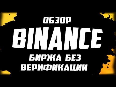на криптовалютной бирже