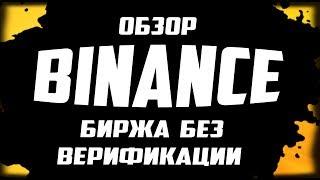видео Биржа криптовалют binance