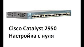 Настройка коммутатора Сisco Сatalyst 2950 с нуля - подробная инструкция