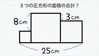 【大人の復習】動画で脳トレ!3つの正方形の面積の合計は?