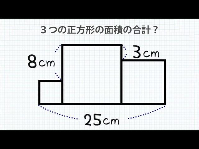 【大人の復習】【脳トレ動画】3つの正方形の面積の合計は?