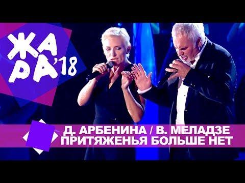 Диана Арбенина и