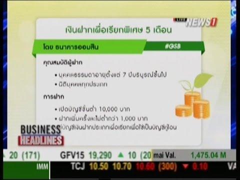 Business Headlines เงินติดดาว : เงินฝากเผื่อเรียกพิเศษ 5 เดือน โดย ธนาคารออมสิน ช่วงที่3 07/09/2015