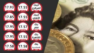 بالفيديوجراف.. الدولار يرتفع ويسجل 17.94 جنيه فى تعاملات الثلاثاء