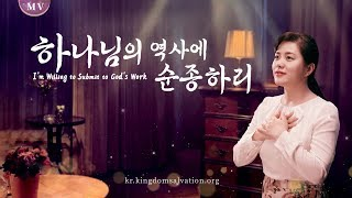 기도 찬양 CCM 뮤직비디오 <하나님의 역사에 순종하리> 시련과 연단은 하나님의 은혜와 축복