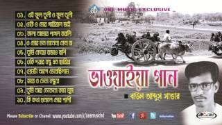 New Bangla Bhawaiya Songs । ভাওয়াইয়া  গান । Bangla Folk Song । Jukebox ।  One Music BD