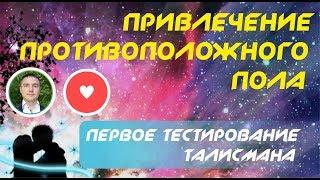 Евгений Грин -  Первое тестирование талисмана привлечения противоположного пола!