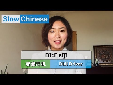 Slow & Clear Chinese Listening Practice - Didi Driver