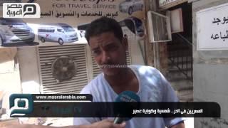 مصر العربية | المصريين فى الحر.. شمسية وكوباية عصير