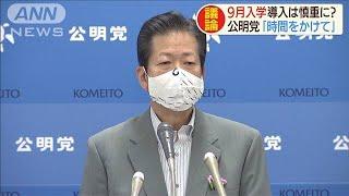 9月入学制度は「時間かけた議論必要」公明・山口氏(20/05/26)