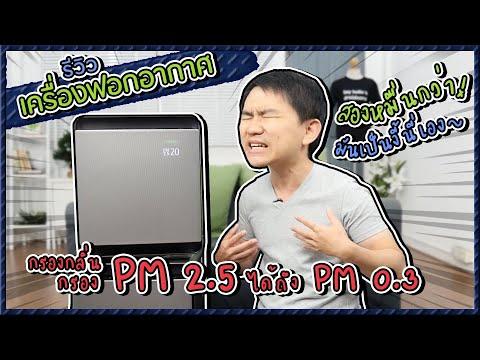 รีวิว เครื่องฟอกอากาศ Samsung CUBE กรองฝุ่นได้ถึง PM 0.3 จุกๆไปเลยจ้าา - วันที่ 21 Jan 2020