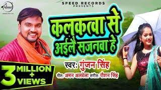 Gunjan Singh | मगही गीत 2020 | कलकतवा से अईले सजनवा हे | Kalkatva Se Aaile Sajanva He | Maghi Song
