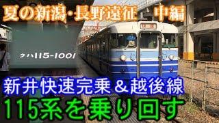【鉄道旅ゆっくり実況】part6 夏の新潟・長野遠征 中編 新井快速&越後線 115系を乗り回す旅