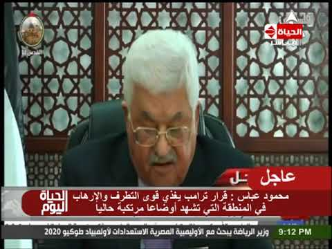الحياة اليوم - كلمة الرئيس الفلسطيني محمود عباس حول قرار دونالد ترامب فى نقل السفارة للقدس