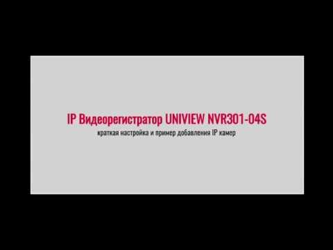 IP видеорегистратор UNIVIEW краткая настройка и пример добавления IP камер