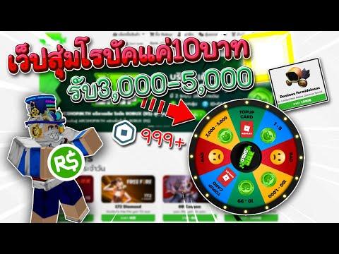 ROBLOX:เติมเว็ปสุ่มโรบัค 1000บาท โดนโกงหรือป่าวหรือจะคุ้ม!!?? (ARC Shop)