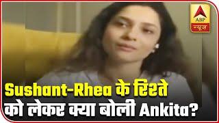 Ankita Lokhande Reacts To Sushant & Rhea's Relationship | ABP News