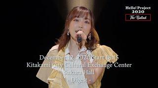 「Hello! Project 2020 〜The Ballad〜」 December 12, 2020 Start 18:15・Kitakami City Sakura Hall -Digest -