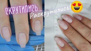 Очень СКРУЧИВАЮТСЯ ногти Маникюр на скручивающихся ногтях Стемпинг на всех ногтях