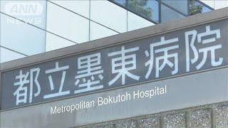 救急車の受け入れ停止 都立墨東病院で院内感染か(20/04/22)