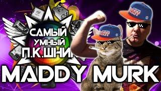 САМЫЙ УМНЫЙ ПКШНИК #3 - MADDY MURK