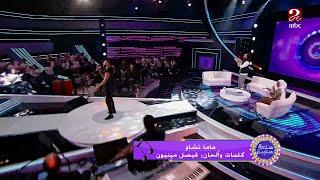المطرب الجزائري فيصل مينيون يغني ماما تشاو في ستديو ساعة سعيدة