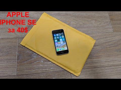 Проект от 100$ до 500$: Apple Iphone SE 32Gb за 40$ c Америки