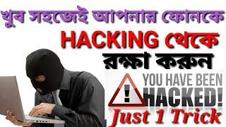 Protect  your phone from Hacking in bengali. Android all tips and tracks 2018