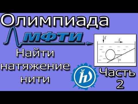 Онлайн подготовка к столичной олимпиаде МФТИ. Математика 5-7, 8 классыиз YouTube · Длительность: 1 час35 мин25 с