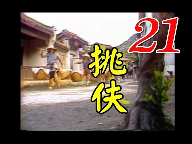 『挑伕』第21集(郎雄 陳慧樓 張振寰 張詠詠 張馨今 丁華寵)_1984年