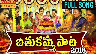 Raj News Bathukamma Song 2018 || Full 4K Video Song