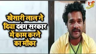 """Khesari Lal Yadav ने बताया """" दबंग सरकार """" में कैसे नए कलाकार को काम मिल सकता है ?"""