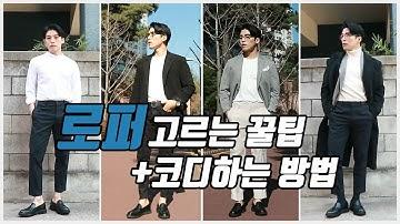 로퍼 코디하는 꿀팁 (패션유튜버)