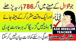 Wazifa for All Hajat - Shawal ka Wazifa for Urgent Hajat - Har Khwahish Puri Hogi - Best Dua Hajat