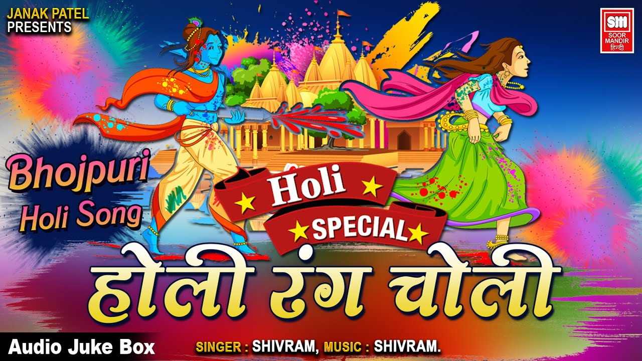 Holi Rang Choli I Special Holi Song I Audio Jukebox I Soormandir Hindi