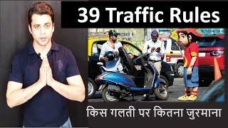 39 TRAFFIC RULES in INDIA. Galti kya aur CHALLAN kitne ka I TWIZARDS