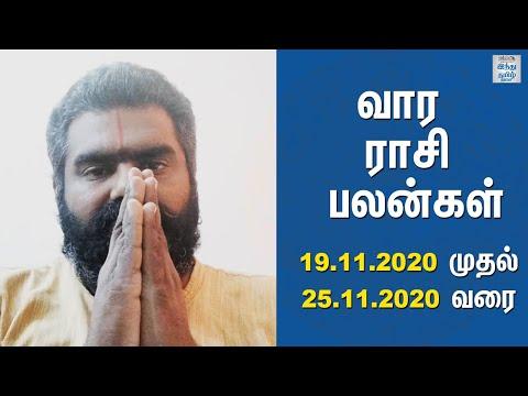 weekly-horoscope-19-11-2020-to-25-11-2020-vara-rasi-palan-hindu-tamil-thisai