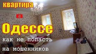видео Как снять жилье в Одессе без посредников
