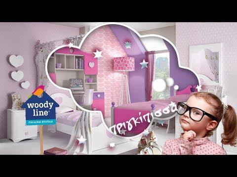 Woodyline - Παιδικά έπιπλα