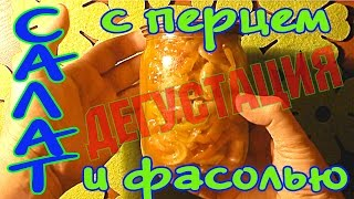 Перец болгарский с фасолью. Дегустация собственных заготовок