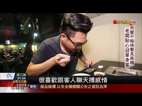 """【非凡新聞】台灣適婚人口近半沒伴! """"單身經濟""""看俏"""