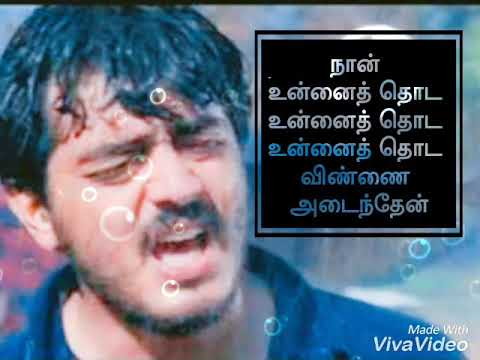 Yae nilavae song lyrics - Mugavari - WhatsApp status